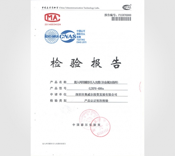 FTTH indoor cable test report