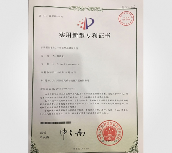 Patent certification of Orwell communication techn